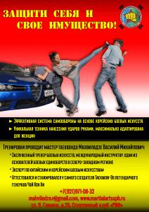 zasheti-sebya-i-svoyo-imushestvo